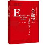 金融学(第五版)(教育部经济管理类核心课程教材;国家级精品课程;北京市高等教育经典教材)