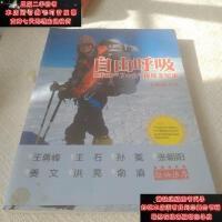 """【二手旧书9成新】自由呼吸:王秋杨""""7+2探险""""全纪录9787540755300"""