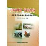 【二手旧书8成新】开拓创新发展畜牧:与时俱进的榆林市畜牧兽医研究所 张安国,刘士义 9787802337114 中国农
