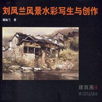 刘凤兰风景水彩写生与创作・建筑画4