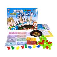 大富翁银牌世界之旅 地产大亨儿童游戏强手棋亲子家庭桌游