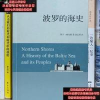 【二手旧书9成新】波罗的海史9787547306109