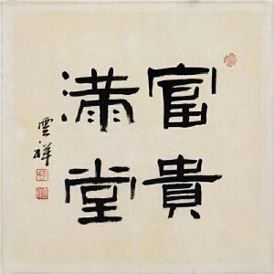 《富贵满堂》李云祥【R4490】一级美术师 民间美术研究会主席