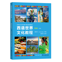 西语世界文化教程(A2-B1)(第2版) [西班牙]阿玛莉亚・巴莱亚 等编 商务印书馆