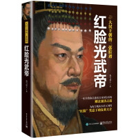 大汉王朝的三张脸谱:红脸光武帝