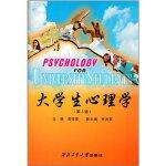 【RT4】大学生心理学(第3版) 西北工业大学出版社 9787561238097