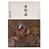 故宫画谱 佛教人物 中国历代名画类编系列 故宫博物院收藏鉴赏 绘画研究