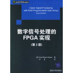 【旧书二手书9成新】数字信号处理的FPGA实现(第2版)(附光盘)――国外电子信息经典教材 (美)迈耶-贝斯(Meye