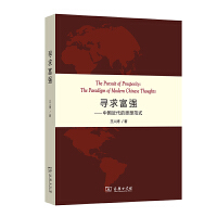 寻求富强――中国近代的思想范式 王人博 著 商务印书馆