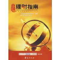 北京居民理财指南