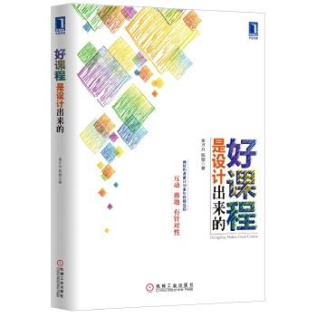 好课程是设计出来的(pdf+txt+epub+azw3+mobi电子书在线阅读下载)