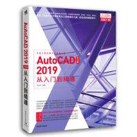 中文版AutoCAD 2019中文版从入门到精通