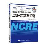 全国计算机等级考试教程 二级公共基础知识