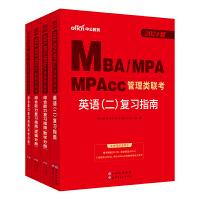 中公MBA MPA MPAcc199管理类联考教材2022综合能力英语二 复习指南数学逻辑写作教材考研在职研究生工商管理