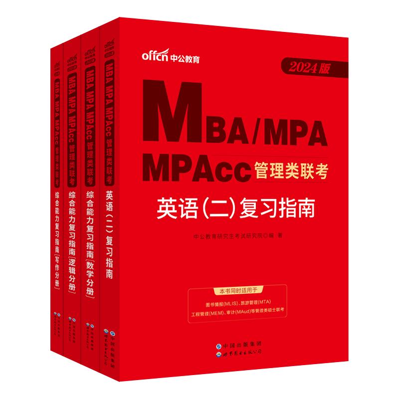 中公MBA MPA MPAcc199管理类联考教材2021综合能力英语二 复习指南数学逻辑写作教材考研在职研究生工商管理硕士工程审计会计专硕 本书同时适用于图书情报(MLIS)、旅游管理(MTA)、工程管理(MEM)、审计(MAud)等管理类硕士联考