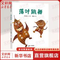 落叶跳舞 蒲蒲兰绘本馆 幼儿园小学一年级经典绘本书目 教师推荐书单 3-6岁 7-10岁