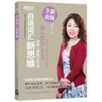 日语词汇新思维:词源+联想记忆法