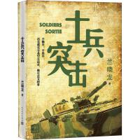士兵突击 人民文学出版社有限公司