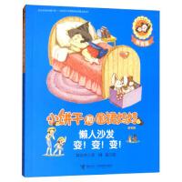 小饼干和围裙妈妈:懒人沙发变!变!变!(彩图拼音版)(货号:D1) 9787544851824 接力出版社 郑春华,阿