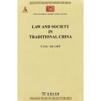 Law and Society in Traditional China(中国法律与中国社会)