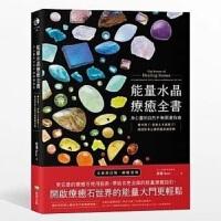 正版彩色 能量水晶疗�K全书 找出你身心灵的能量调音师 思逸Seer 水晶能量指南