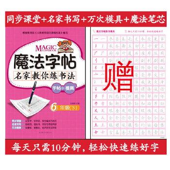 魔法字帖--名家教你练书法(字帖+模具+魔法笔芯)6年级(下)