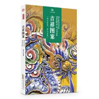 印象中国・文化的脉络・吉祥图案
