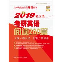 2019郭庆民考研英语阅读200篇