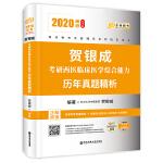 贺银成2020考研西医 综合临床医学综合能力历年真题精析
