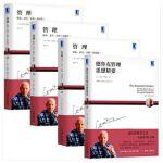 (套装四册)德鲁克管理思想精要+管理:实践篇+管理:使命篇+管理:责任篇