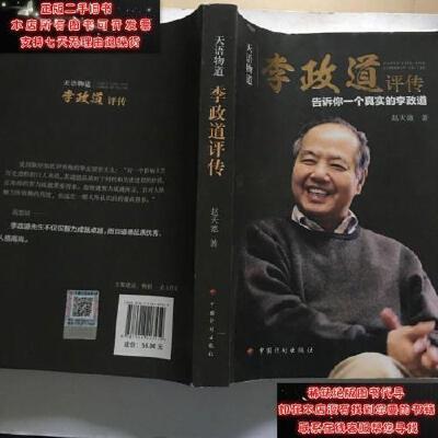 【二手旧书9成新】天语物道--李政道评传9787518207459