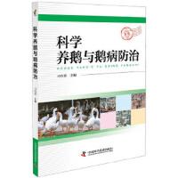 科学养鹅与鹅病防治 刁有祥 中国科学技术出版社