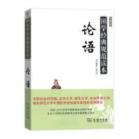 论语(国学经典规范读本) 商务印书馆
