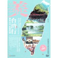 台湾之美--秀美山川&民俗风情WGS368(DVD)水晶版