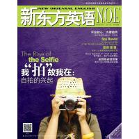 新东方英语(2013年10月号)――新闻出版署外语类质量优秀期刊!