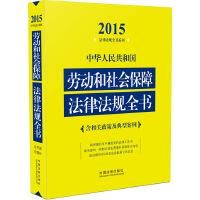 中华人民共和国劳动和社会保障法律法规全书2015年版