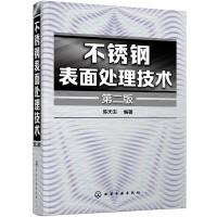 不锈钢表面处理技术(第二版)