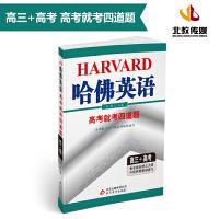哈佛英语 高考就考四道题 高三+高考 2019版