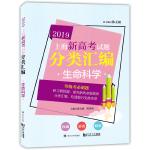 2019 上海新高考试题分类汇编 生命科学(上海版)