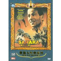 撒哈拉沙漠:奥斯卡经典系列(DVD)