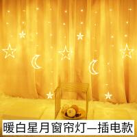 窗帘灯小彩灯闪灯串灯满天星房间卧室布置圣诞节装饰灯星星灯