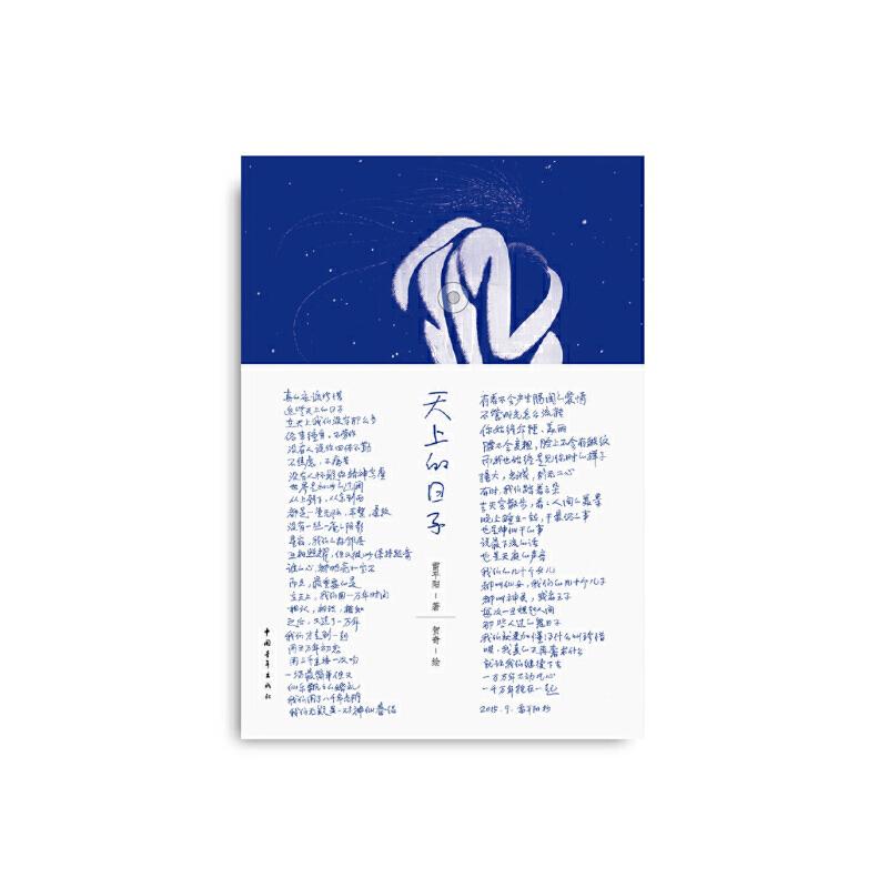 天上的日子 著名诗人雷平阳56首诗+著名画家贺奇56幅版画