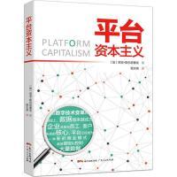平台资本主义 广东人民出版社