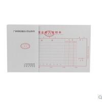 广州财政局监制front前通财务记账凭证现金收入证明单50张/本