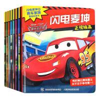 闪电麦昆故事书全套8册 赛车总动员系列儿童图画书5-6-7-8-12周岁童话正品小人书连环画儿童漫画书幼儿迪士尼汽车总