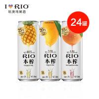 RIO/锐澳本榨高果汁系列预调鸡尾酒套装洋酒果酒330ml*24罐正品