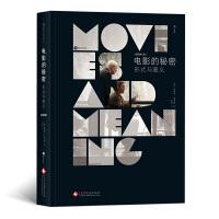 电影的秘密 形式与意义插图第6版 北美高校信赖电影入门启蒙教材 电影史理论概论书籍 后浪