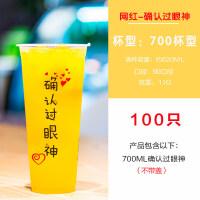 90口径网红奶茶杯子一次性带盖加厚创意塑料杯果汁700ml 90口 700ML 确认过眼神 100只