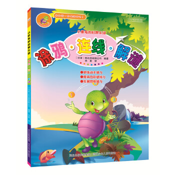 小紫龟益智游戏 涂鸦 连线 解谜超级有趣的小紫龟游戏,让孩子迅速提升专注力、思考力、创造力。
