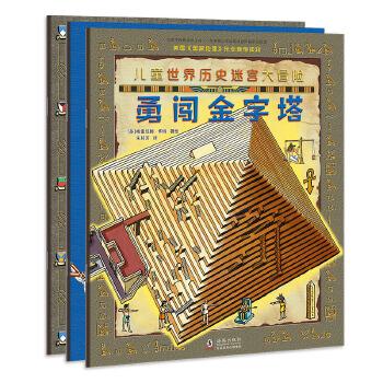 儿童世界历史迷宫大冒险(套装共3册)
